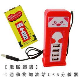 《電腦週邊》卡通動物加油站USB分線器