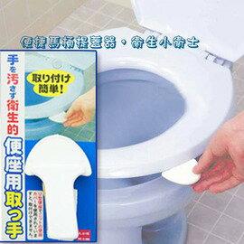【日本木暉】便捷馬桶提蓋器把手衛生小衛士