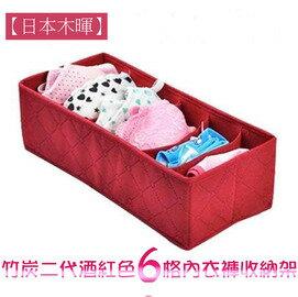 【日本木暉】竹炭二代酒紅色6格內衣褲收納架