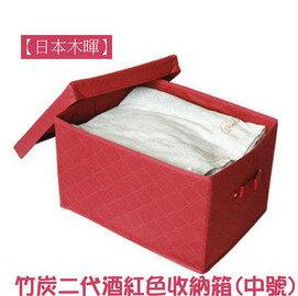 【日本木暉】竹炭二代酒紅色收納箱(中號)