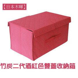 【日本木暉】竹炭二代酒紅色雙蓋收納箱