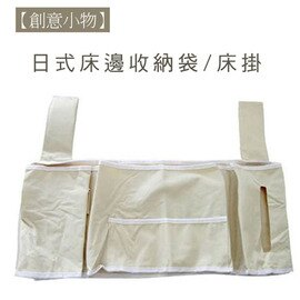 日式床邊收納袋/床掛