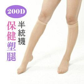 【琨蒂絲】半統襪 200D/095(黑/膚色任選一款)
