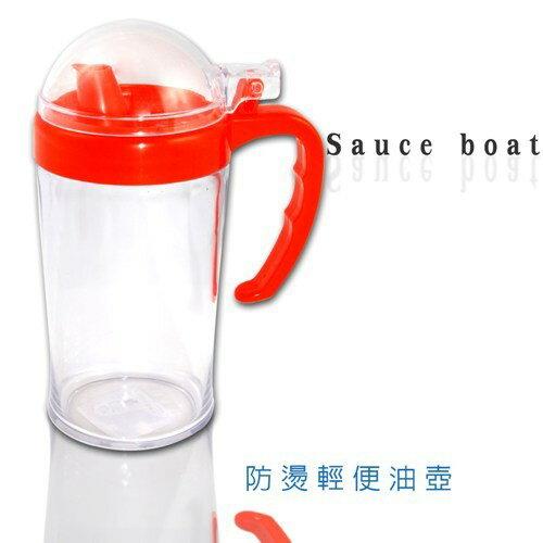 【Sauce boat】防燙輕便油壺/400ML