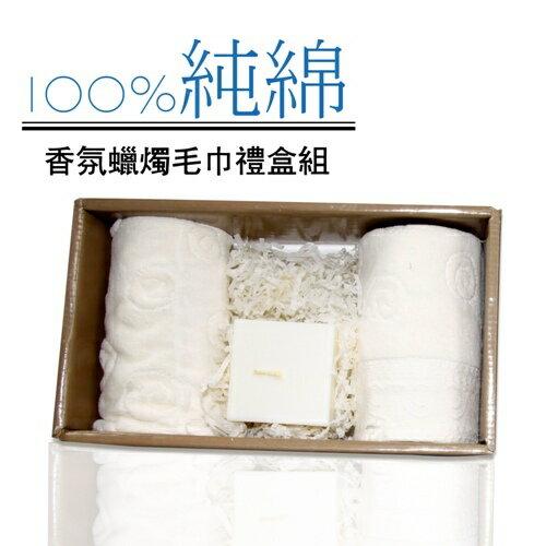 【波爾瑪麗亞】白色之戀香氛蠟燭100%存綿毛巾禮盒組