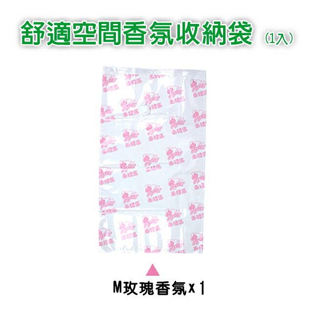 【牽禮馬】舒適空間香氛收納袋-玫瑰香氛1入 (M-1)