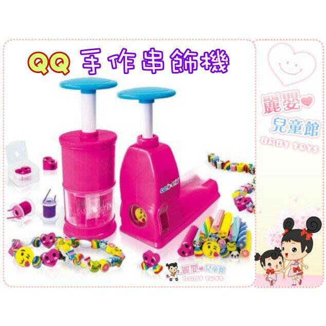麗嬰兒童玩具館~QQ手作串飾機-DIY手工藝 / 串珠手環 / 項鍊 / 可愛飾品.伯寶行公司貨 0