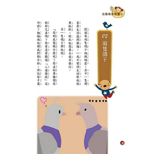 【預購】法國寓言故事1-2 (全套2冊) 7