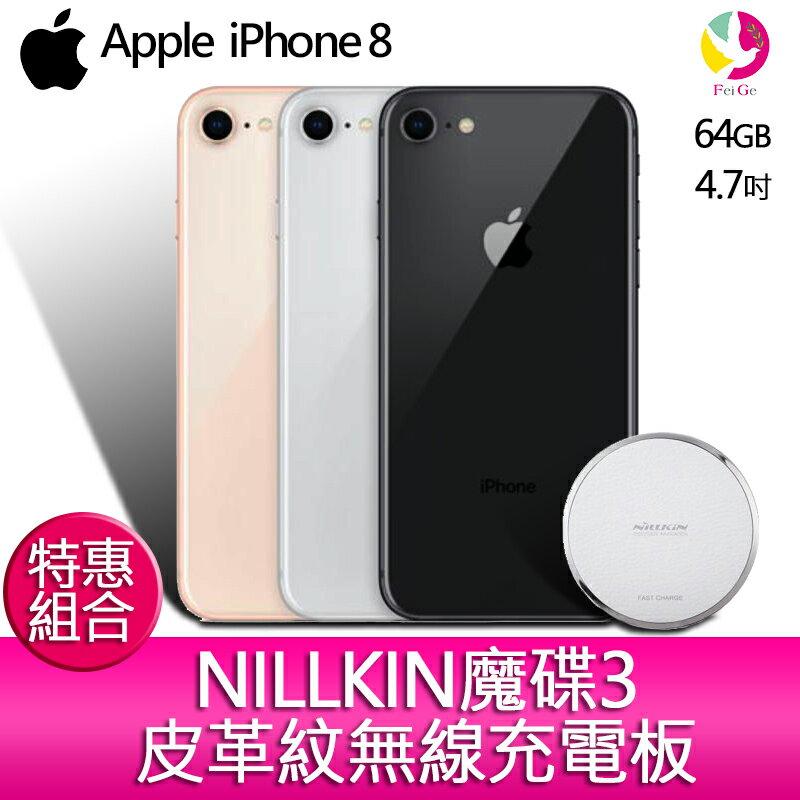 分期0利率 Apple iPhone 8 64GB 4.7 吋 智慧型手機『贈NILLKIN魔碟3皮革紋無線充電板*1 』▲最高點數回饋23倍送▲