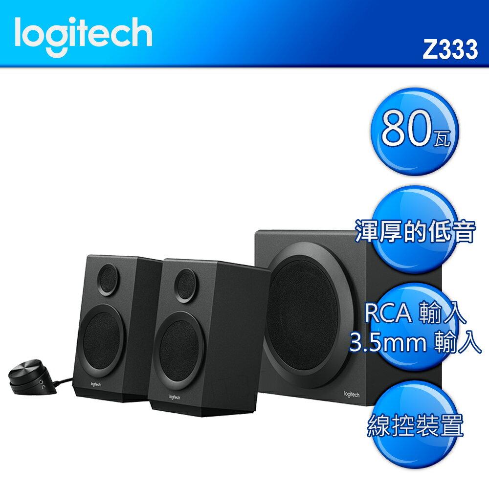 Logitech 羅技 Z333 2.1 聲道喇叭 【9/30前?館內多款95折起】