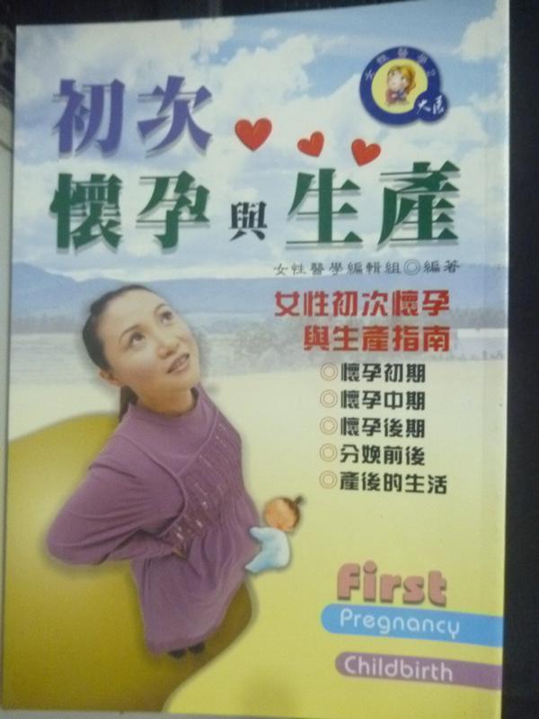 【書寶二手書T9/保健_LND】初次懷孕與生產_女性醫學編輯組