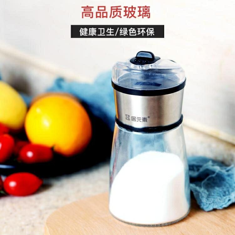 居元素可計量定量鹽罐家用撒鹽神器玻璃調料瓶調味罐[優品生活館]