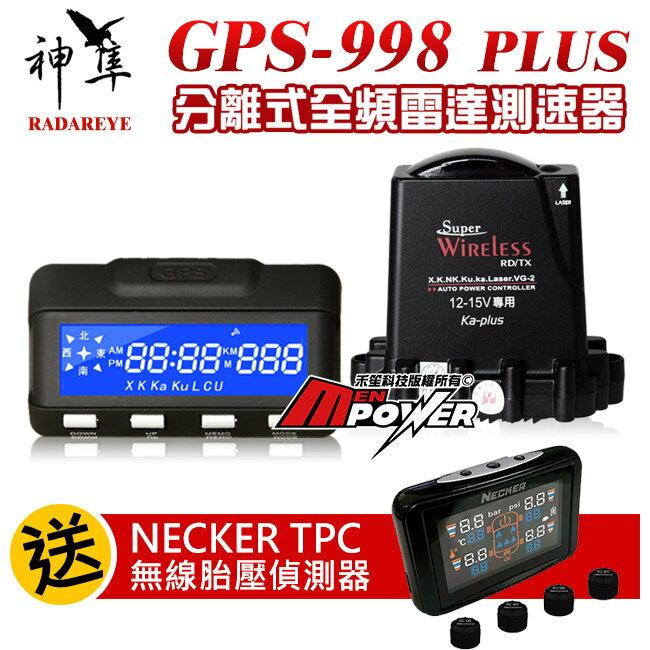 【送胎壓+免費安裝】X戰警 神隼 GPS 998 PLUS 全頻 雷達 分離式 測速器 神隼998