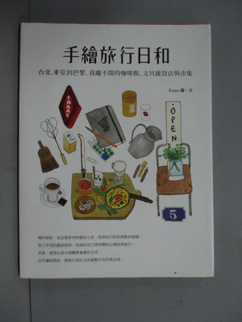 ~書寶 書T5/地圖_ZAT~手繪旅行日和:台北、東京到巴黎,我離不開的咖啡廳_fan與