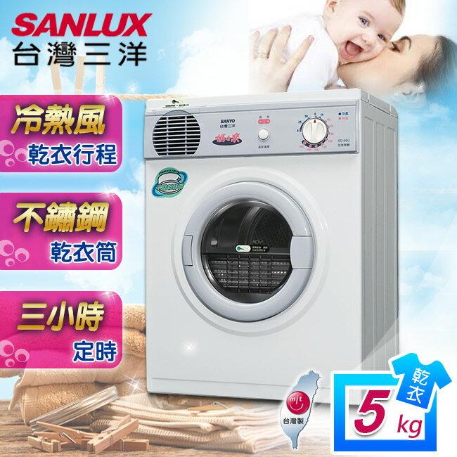 【SANLUX台灣三洋】5kg不鏽鋼乾衣機 SD-66U8
