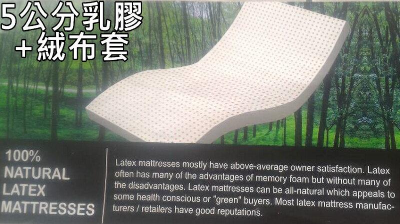【床工坊】乳膠床墊 / 單人3尺床墊-5公分「 100%天然乳膠絨布套薄墊 可折洗」【和室薄墊、寶寶遊戲墊】 0