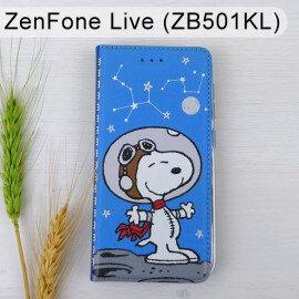 SNOOPY彩繪皮套[筆記本藍]ASUSZenFoneLive(ZB501KL)5吋史努比【正版授權】