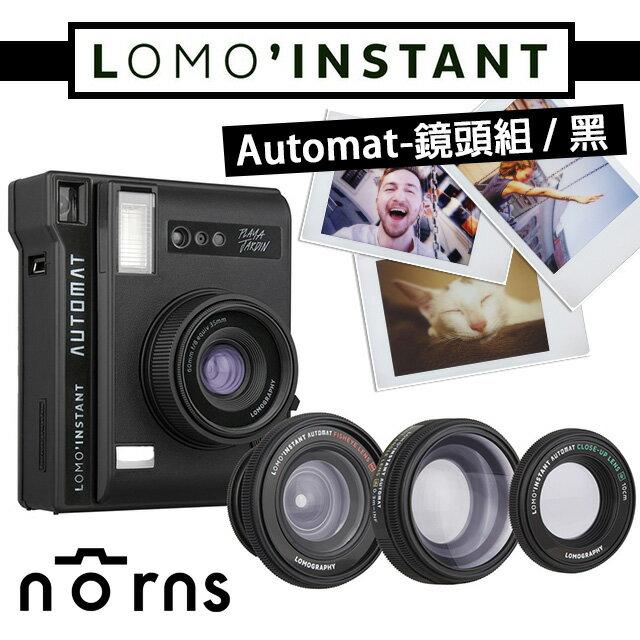 Norns 【Lomo'Instant Automat拍立得相機 黑色鏡頭組】lomography 底片相機 無限重曝 全自動快門 顏色濾片