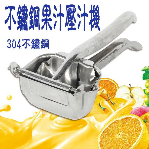 BO雜貨【SV8134】304不鏽鋼果汁壓汁機-中 手壓汁機 檸檬榨汁機 各種蔬果壓榨