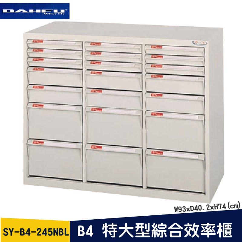 ◎分層好整理◎ SY-B4-245NBL B4特大型綜合效率櫃 檔案櫃 文件櫃 資料櫃 整理盒 抽屜收納櫃【大富】