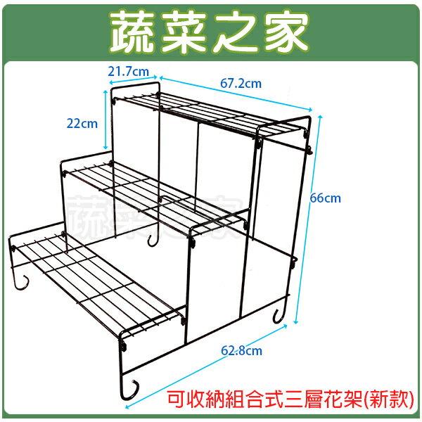 【蔬菜之家】可收納組合式三層花架(新款)