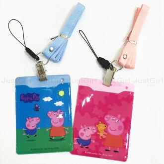 佩佩豬 粉紅豬小妹 PEPE豬 票卡套 證件套 悠遊卡套 織帶 2卡位 文具 配件 正版日本授權 JustGirl
