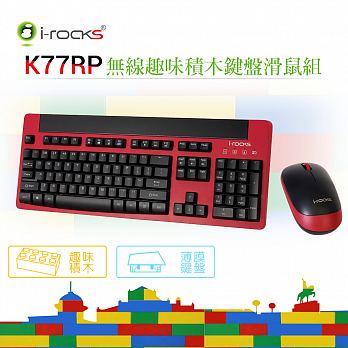 [富廉網]【i-Rocks】K77RP無線趣味積木鍵盤滑鼠組
