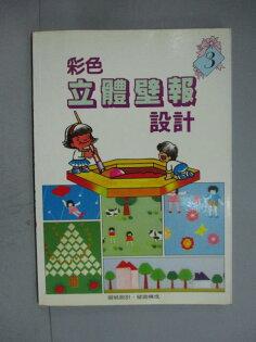 【書寶二手書T1/少年童書_NCS】彩色立體壁報設計3_瑞昇編輯部