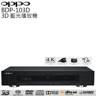 展示機出清 ★ 藍光機 ★ OPPO BDP-103D 旗艦級3D 藍光播放機 公司貨 0利率 免運