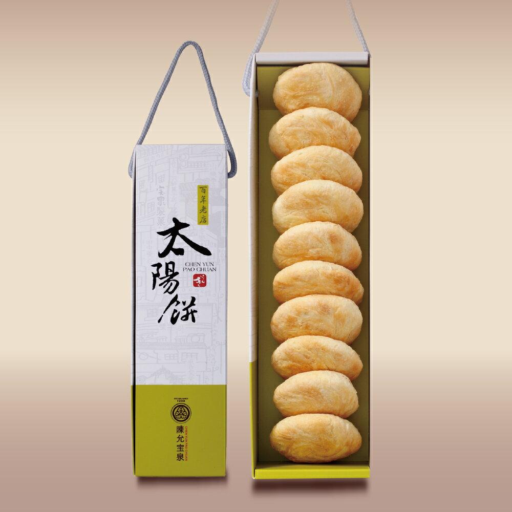 【台中名產】小太陽餅【連續3年金口碑獎】採用紐西蘭進口奶油、高品質原料製作 1