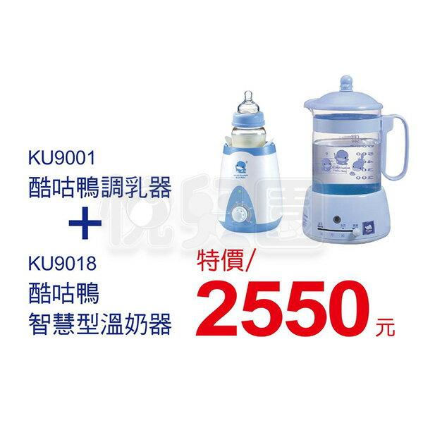 KUKU酷咕鴨調乳器+智慧型溫奶器【寶寶成長必備超值組合F款】【悅兒園婦幼生活館】