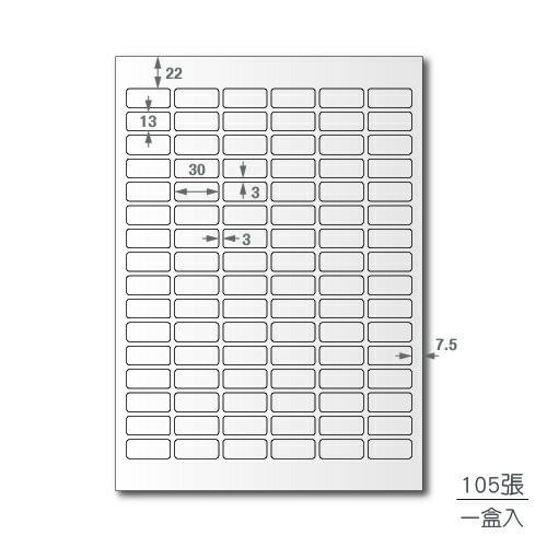 【西瓜籽】龍德 三用電腦標籤貼紙 96格 LD-8116-W-A 白色 105張(盒)