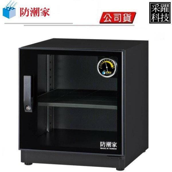 防潮家 FD-50EA 電子防潮箱 (59公升) 防潮家