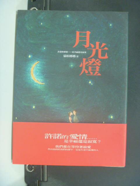 【書寶二手書T6/一般小說_GFP】月光燈_貓眼娜娜
