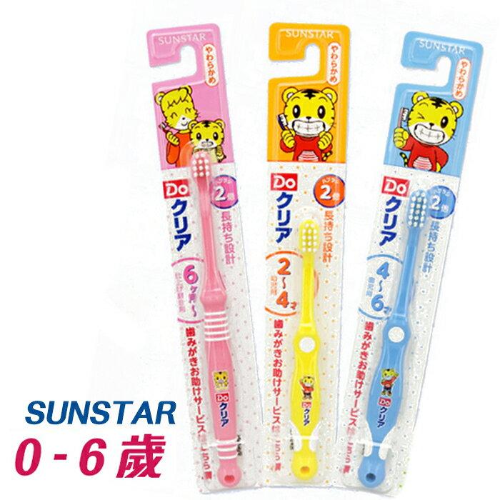 日本SUNSTAR 巧虎兒童牙刷 幼兒牙刷 0-2歲 / 2-4歲 / 4-6歲 三詩達 4842 - 限時優惠好康折扣