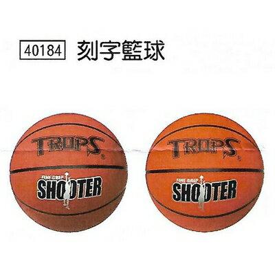 【成功success】40184刻字籃球個