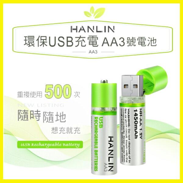 HANLIN-AA3環保USB充電AA3號電池省錢環保可重複使用充電電池家電遙控器遊戲