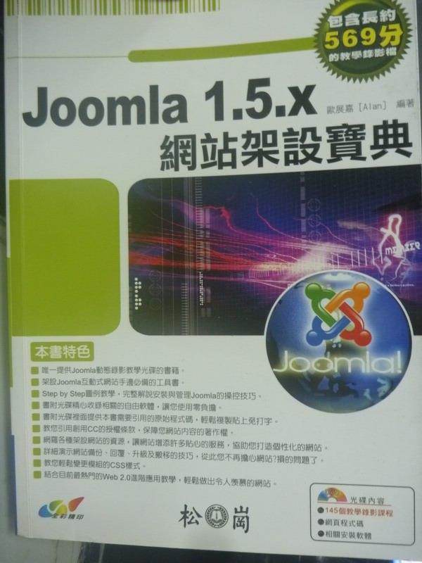 【書寶二手書T2/網路_XFT】Joomla 1.5.x網站架設寶典_歐展嘉_無光碟