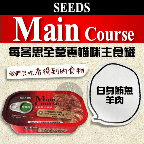 +貓狗樂園+ Main Course|每客思。主食貓罐。白身鮪魚+羊肉。115g|$39--單罐