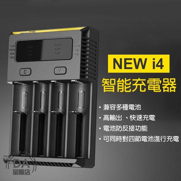 《DA量販店》萬用 充電電池 充電器 電量顯示 適用3號 4號 18650等 可充4顆(V50-1420)