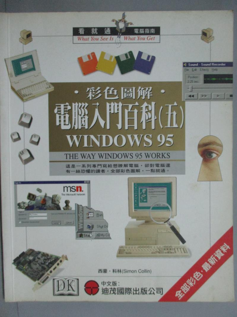 ~書寶 書T1/電腦_ZFQ~彩色圖解電腦入門百科. 五 Windows 95 _西蒙.科