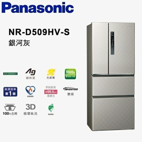Panasonic500LNR-D509HV-S四門變頻冰箱國際牌銀河灰免運費12期0%公司貨NRD509HVS