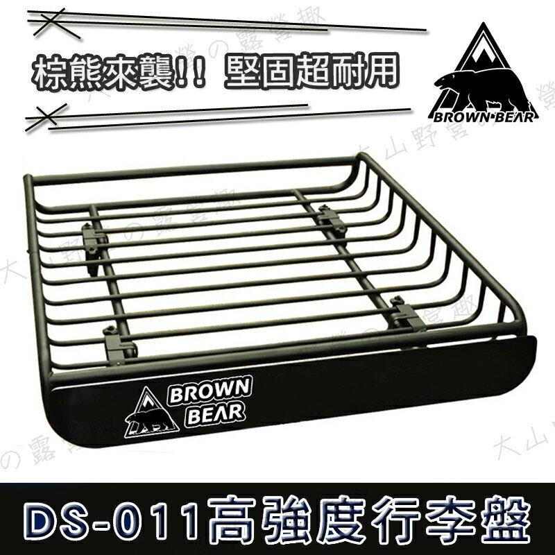 【露營趣】安坑特價DIY BROWN BEAR DS-011 高強度行李盤 行李框 車頂框 置物盤 置物籃 行李籃 行李箱 貨架 YAKIMA 都樂 Buzzrack 可參考