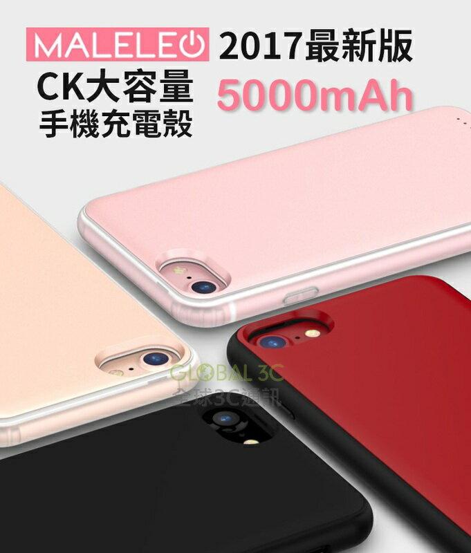 MALELEO 大容量版 背蓋充 iPhone 6 6s 7 Plus 空壓殼+背蓋充 二合一 背夾電池 防摔 無線充電