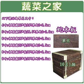 【蔬菜之家001-AA88】4吋蛇木板單片裝