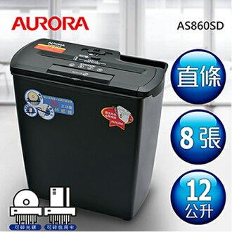AURORA 震旦 AS860SD 8張 直條式 多功能碎紙機