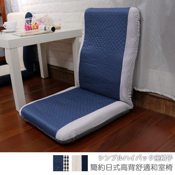 和室椅 電腦椅 坐墊 《簡約日式高背舒適和室椅》-台客嚴選