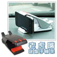 手機架 手機夾 導航 手機吸盤支架 手機座