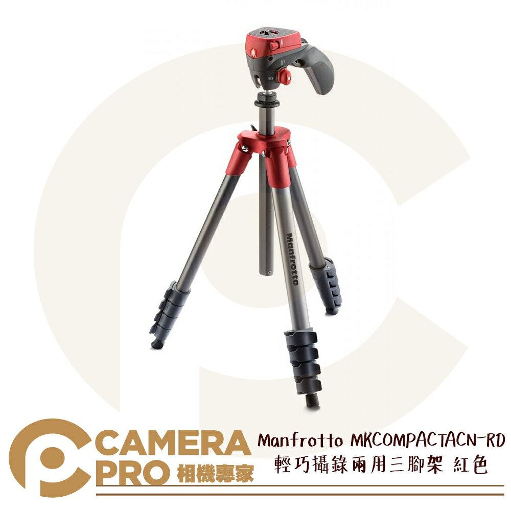 ◎相機專家◎ Manfrotto MKCOMPACTACN-RD 輕巧攝錄兩用三腳架 紅色 Compact 正成公司貨