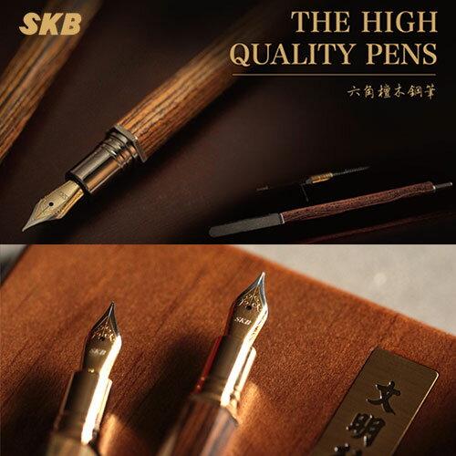 限定款SKB文明鋼筆TM-706六角檀木鋼筆支(黃檀)